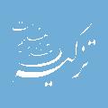 tazkieh-logo-yasclass