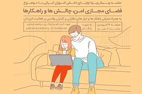 وبینار کنترل والدین بر فرزندان