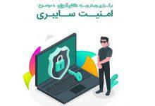 تصویر از وبینار امنیت سایبری