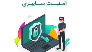 وبینار امنیت سایبری